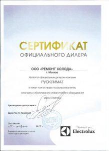 сертификаты компании РемонтХолода